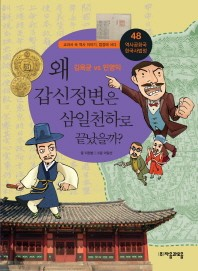 역사공화국 한국사법정. 48: 왜 갑신정변은 삼일천하로 끝났을까