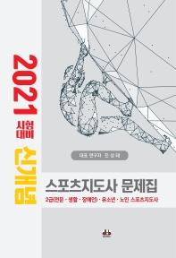 신개념 스포츠지도사 문제집(2021)