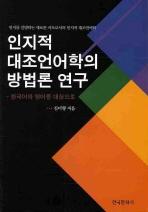 인지적 대조언어학의 방법론 연구