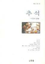 추석 (한솜 시선 44)