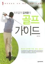프로골퍼 김재환의 골프가이드