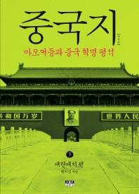중국지(하): 대란대치편