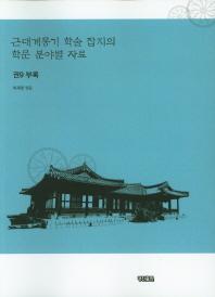 근대계몽기 학술 잡지의 학문 분야별 자료. 9