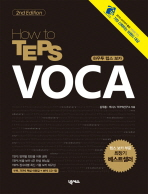 HOW TO TEPS VOCA(2ND EDITION)