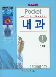 Pacific Manual 내과. 1: 순환기