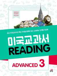 미국교과서 Reading Advanced. 3