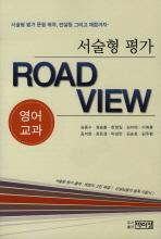 서술형 평가 ROAD VIEW: 영어교과