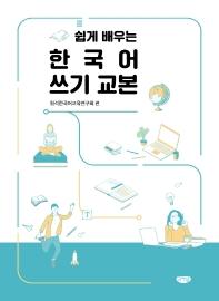 쉽게 배우는 한국어 쓰기 교본