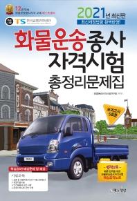 화물운송종사자격시험 총정리문제집(2021)(8절)