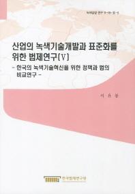 산업의 녹색기술개발과 표준화를 위한 법제연구. 5: 한국의 녹색기술혁신을 위한 정책과 법의 비교연구