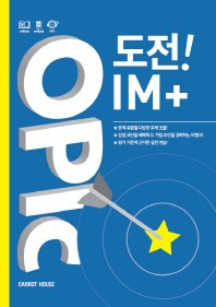 OPIc 도전! IM+