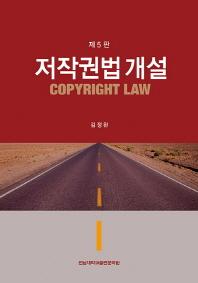 저작권법 개설