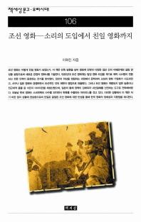 조선영화:소리의 도입에서 친일 영화까지