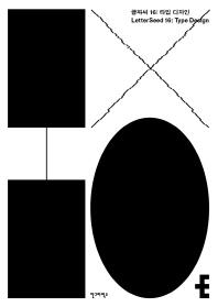 글짜씨. 16: 타입 디자인