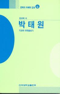 박태원(문학의 이해와감상82)