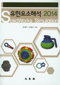 유한요소해석 솔리드웍스 시뮬레이션(Solidworks Simulation)(2014)