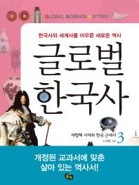 글로벌 한국사. 3: 대항해 시대와 한국 근세사