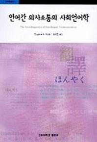 언어간 의사소통의 사회언어학(번역학총서 5)