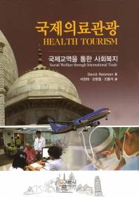 국제의료관광