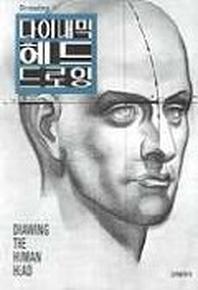 다이내믹 헤드 드로잉(DRAWING 5)