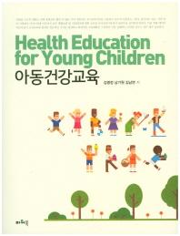 아동건강교육