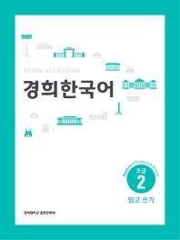경희 한국어 초급. 2: 읽고 쓰기(English Version)