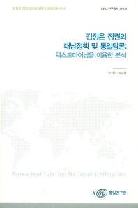 김정은 정권의 대남정책 및 통일담론: 텍스트마이닝을 이용한 분석
