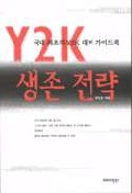 Y2K 생존전략