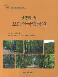 상생의 숲 오대산국립공원
