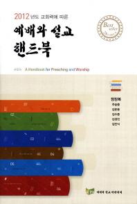 2012년도 교회력에 따른 예배와 설교 핸드북