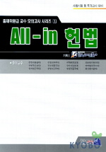All-in 헌법