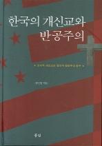 한국의 개신교와 반공주의