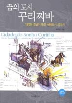 재미와 장난이 만든 꿈의 도시 꾸리찌바(2009)