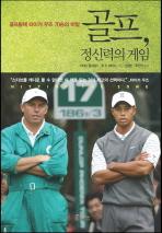 골프 정신력의 게임