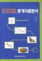 EXCEL 통계자료분석