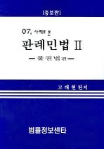 사례로 본 판례민법 2 (2007)