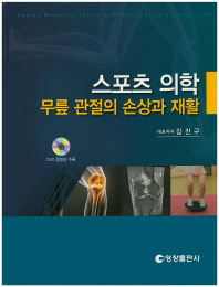 스포츠 의학: 무릎 관절의 손상과 재활