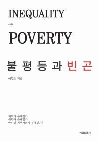 불평등과 빈곤