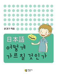 일본어 어떻게 가르칠 것인가