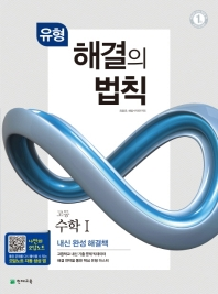 유형 해결의 법칙 고등 수학1(2021)