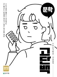 고단백 고등 국어영역 문학 수능 단기특강(2021)