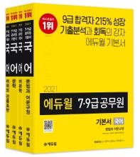 에듀윌 국어 기본서 세트(7급 9급 공무원)(2021)