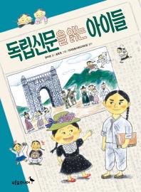 독립신문을 읽는 아이들