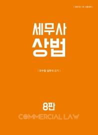 세무사 상법(2021 대비)