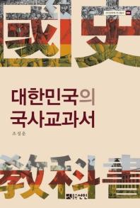 대한민국의 국사교과서