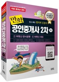 만화공인중개사 2차(하): 부동산 공시법령, 부동산세법(31회)(2020)