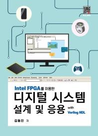 디지털 시스템 설계 및 응용