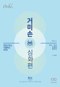 거미손 고등 국어 독서 심화편 Vol.2(2022)