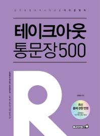 2022 리라클영어 테이크아웃 통문장500