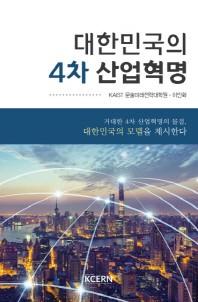 대한민국의 4차 산업혁명